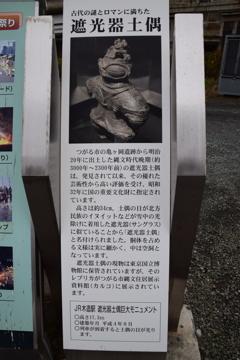 遮光器土偶の説明