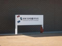 かみつけの里博物館1