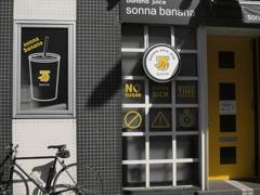「sonna banana」 (film)