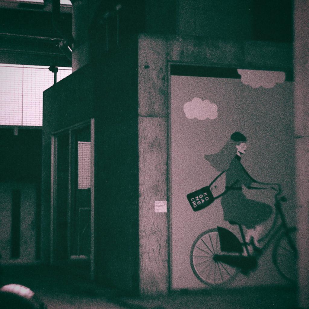 「Bicycle Girl」 (fim)
