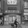 「横濱バザール de ゴザール」 (film)