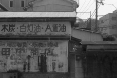 「田中商店」 (film)