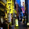 東京人間4