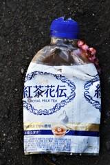 プレスされたボトル