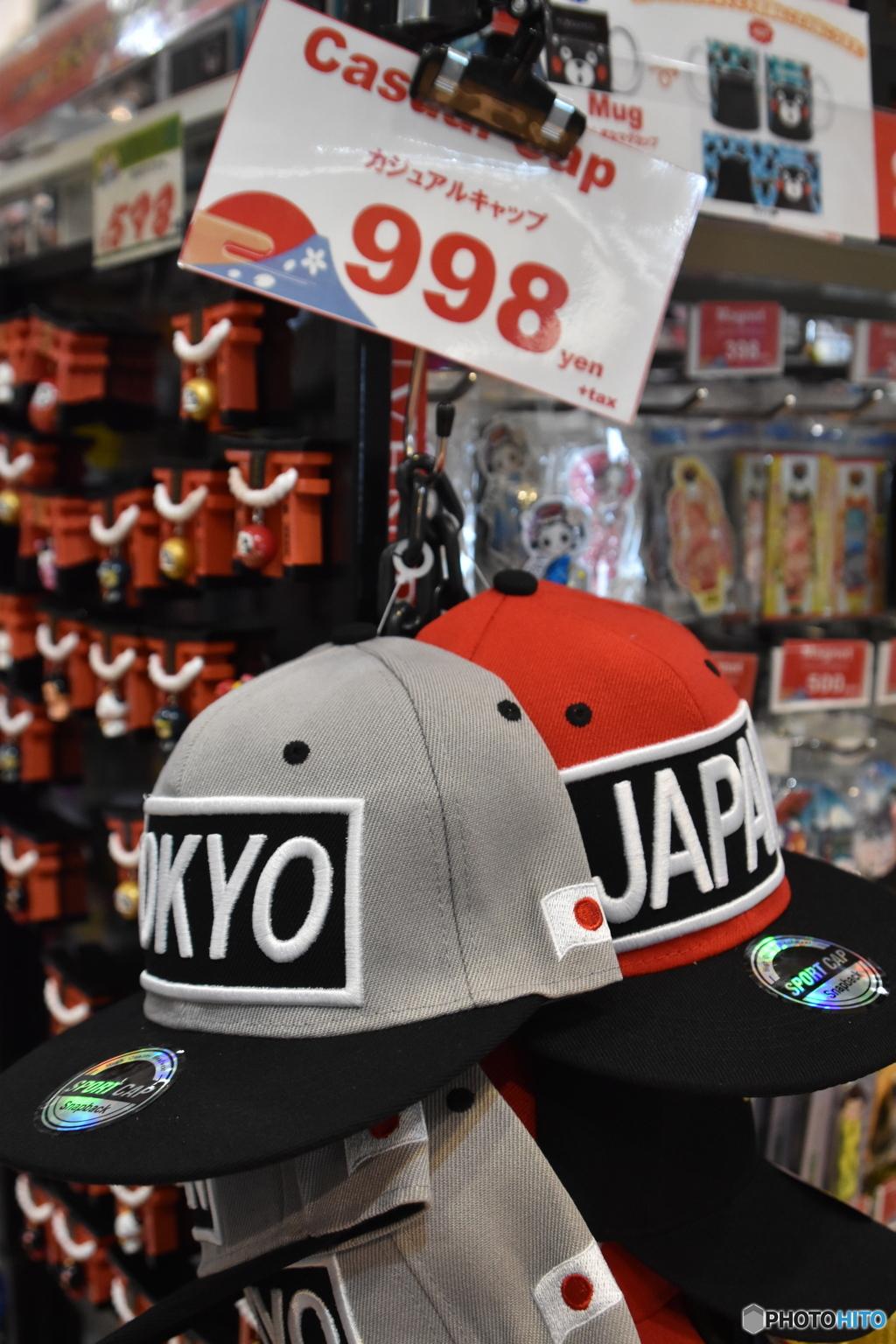 どこにでもある日本土産
