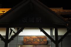 しなの鉄道の夜 (74)坂城駅