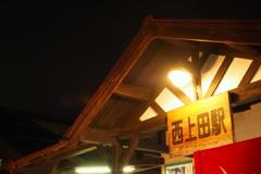 しなの鉄道の夜 (64)西上田駅
