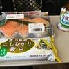2020/02/18_北陸新幹線車内で鱒寿司とこしひかり最中