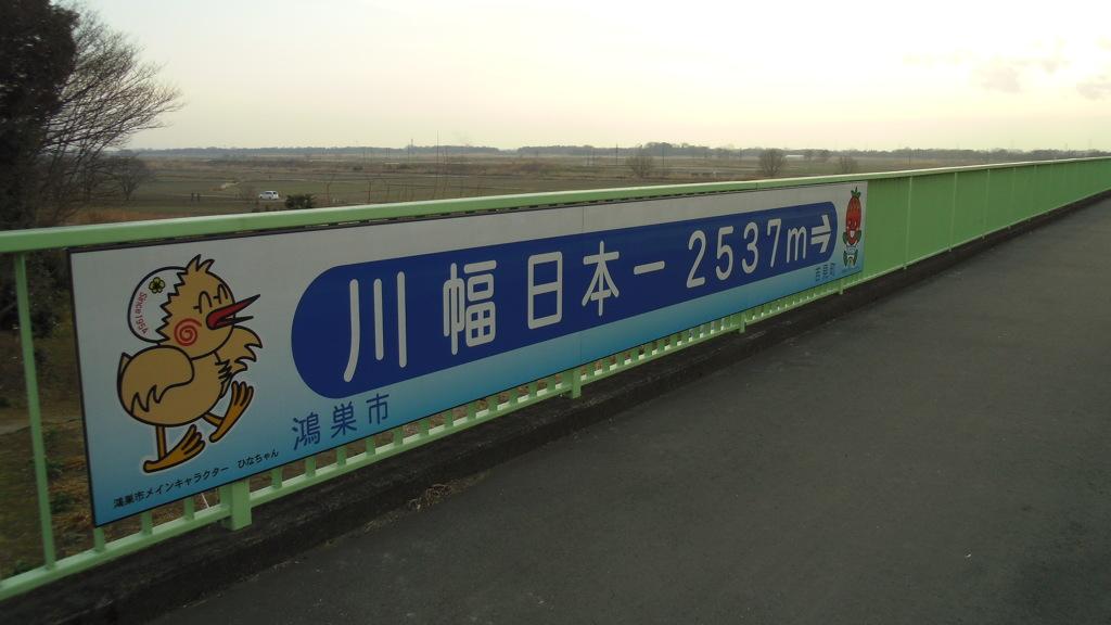 2013/02/02_川幅日本一