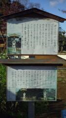 2013/04/07_桶川の美少女の説明板
