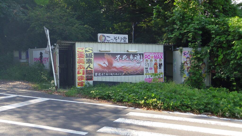 2013/08/31_こっそり堂