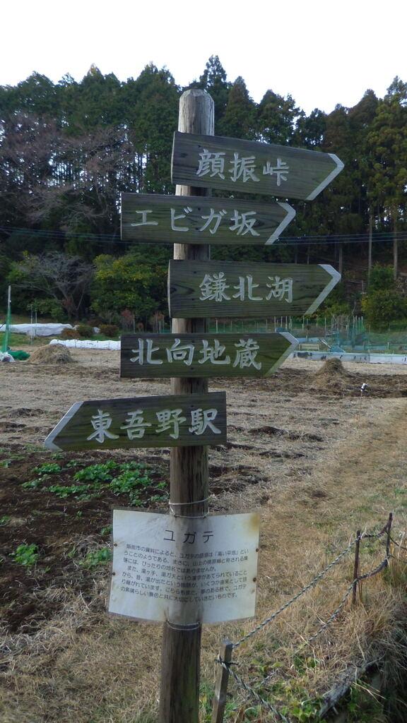 2013/12/15_ユガテの道標とユガテの由来