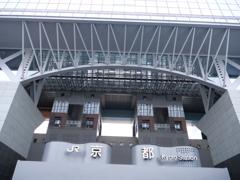京都駅 その5