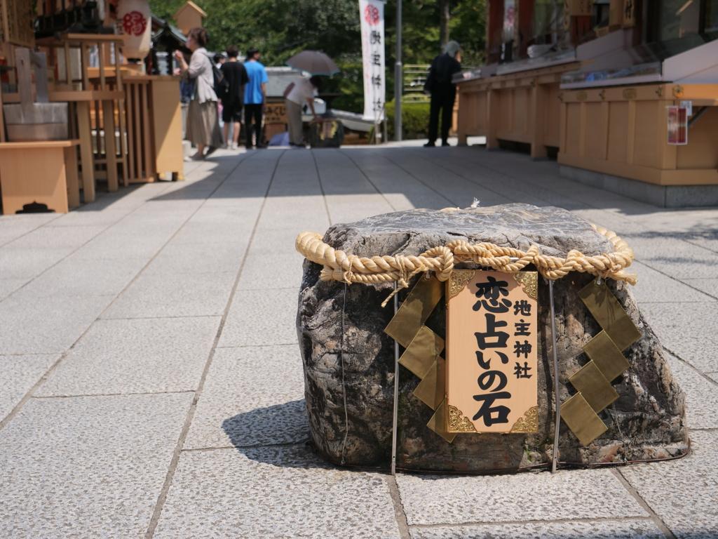 京都・地主神社 その9