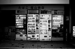 たばこ自販機たち