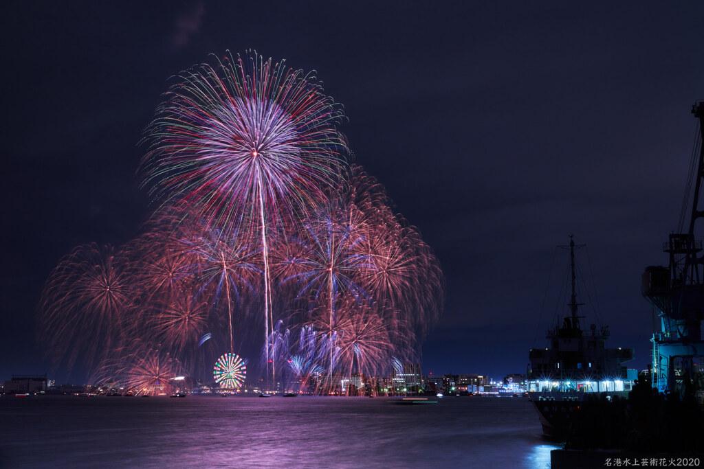 名港水上芸術花火2020 □