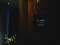 Leica Store Kyoto: Same day last year