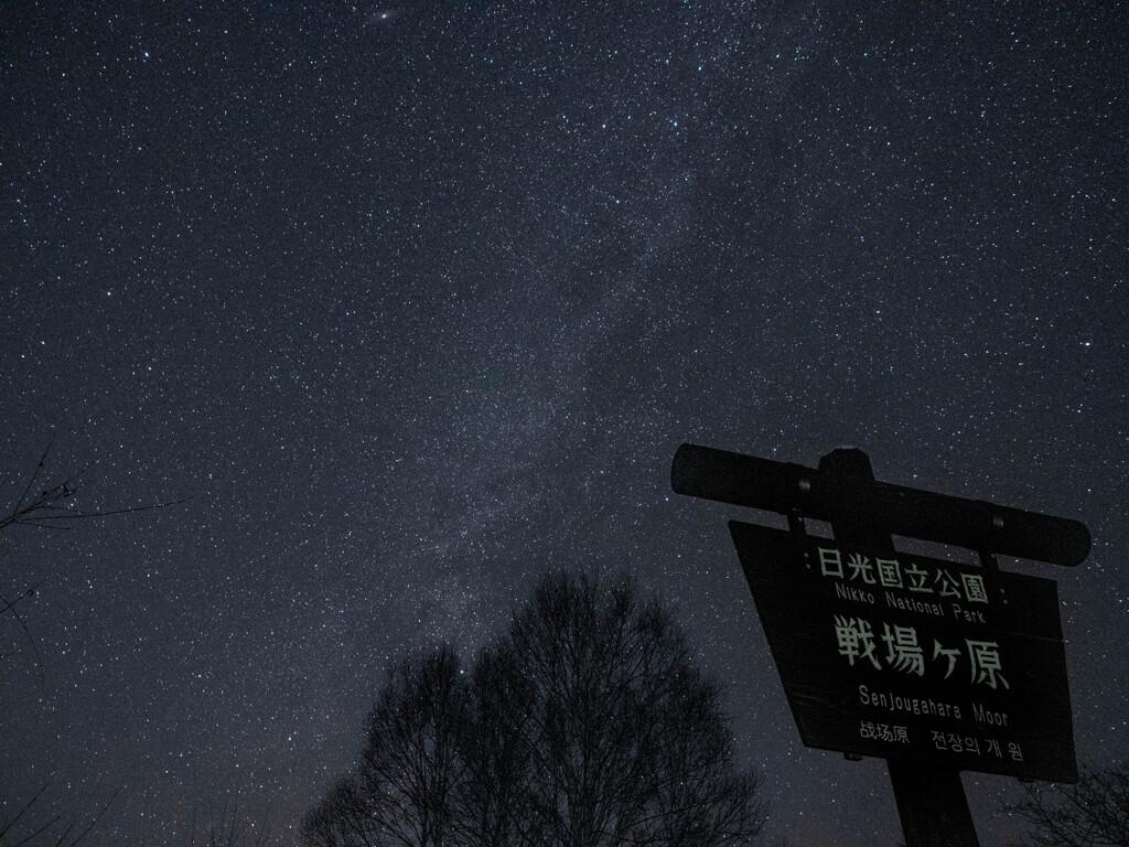 戦場ヶ原の星