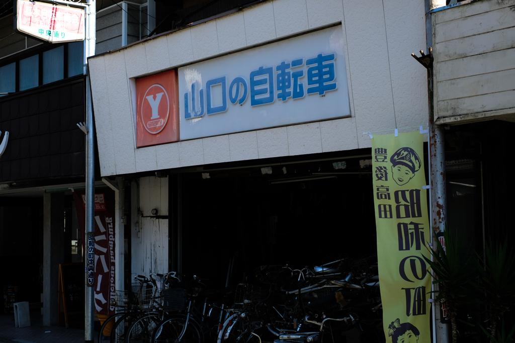 昭和の町9