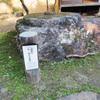 東大寺礎石