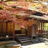 秋の三渓園~月華殿 重要文化財