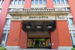 旧横浜生糸検査所(横浜第2合同庁舎)
