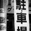 令和二年・湯の山温泉(其ノ参)