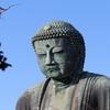 鎌倉大仏 国宝銅造阿弥陀如来坐像 高徳院