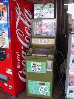 えー、こんなものまで自販機がw(゜o゜)w 2008
