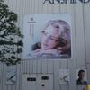 プチ・アーバンライフ①(街角にてシリーズ)