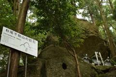 杉尾不動山の巨石での恐怖体験(笑)