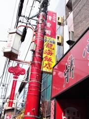 横浜中華街:赤い電柱