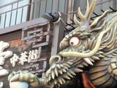 横浜中華街:料理店の龍