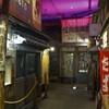 昭和:ラーメン博物館 伍島寫眞館