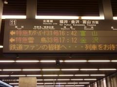 在りし日の大阪駅8