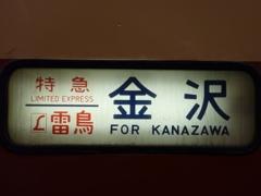在りし日の大阪駅7