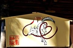 山犬(狼・ニホンオオカミ)が絵馬に