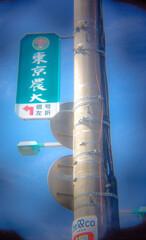 東京農大への道