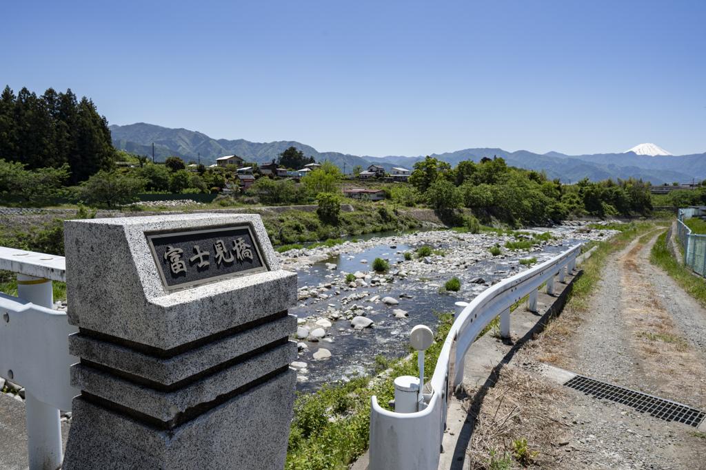 富士見橋??