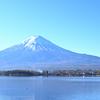 富士見日和