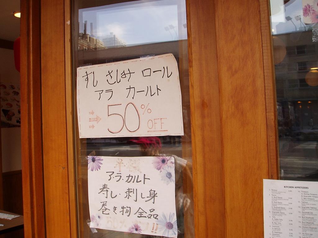 カナダ・バンフの日本料理店(吉川秀幸)
