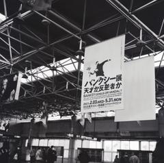 JR金山駅でバンクシー