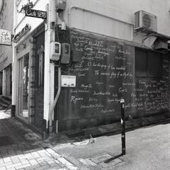 横文字だらけの空き店舗