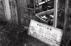 廃墟のキップ売場