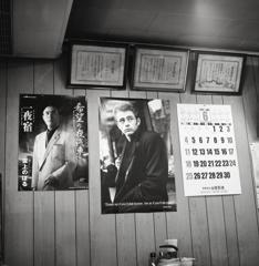 ジェームス・ディーンと演歌歌手 ~2017年6月20日松阪大衆食堂にて。