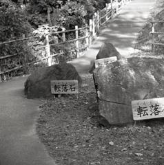石垣から転落石へ