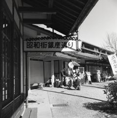 昭和銀座通り