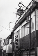 和菓子屋さんが多い町だった。