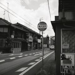 裏街道のバス停 ~瀬戸ぶら