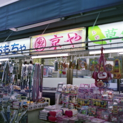 参道の土産店